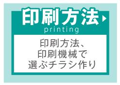 印刷方法 印刷方法、 印刷機械で 選ぶチラシ作り