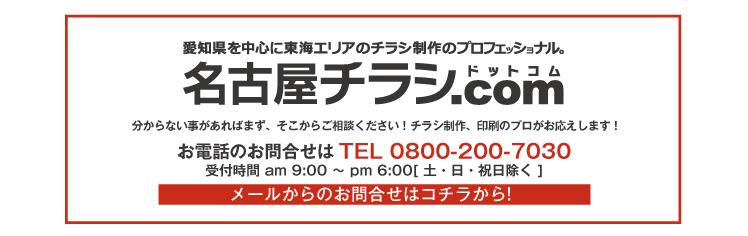 分からない事があればまず、そこからご相談ください!チラシ制作、印刷のプロがお応えします! 名古屋チラシ.com お電話のお問合せはTEL 0800-200-7030 メールからのお問合せはコチラから!