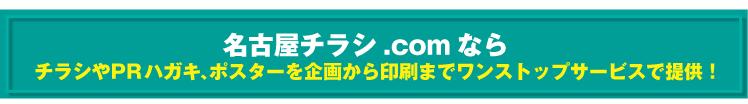 名古屋チラシ.comなら  チラシやPRハガキ、ポスターを企画から印刷までワンストップサービスで提供!