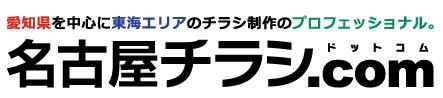 名古屋チラシドットコム_ロゴ