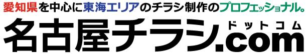 チラシ制作・チラシ印刷のプロフェッショナル 名古屋チラシ.com