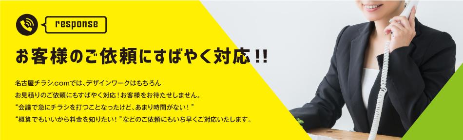 """お客様のご依頼にすばやく対応!!名古屋チラシ.comでは、デザインワークはもちろん お見積りのご依頼にもすばやく対応!お客様をお待たせしません。 """"会議で急にチラシを打つことなったけど、あまり時間がない!"""" """"概算でもいいから料金を知りたい!""""などのご依頼にもいち早くご対応いたします。"""
