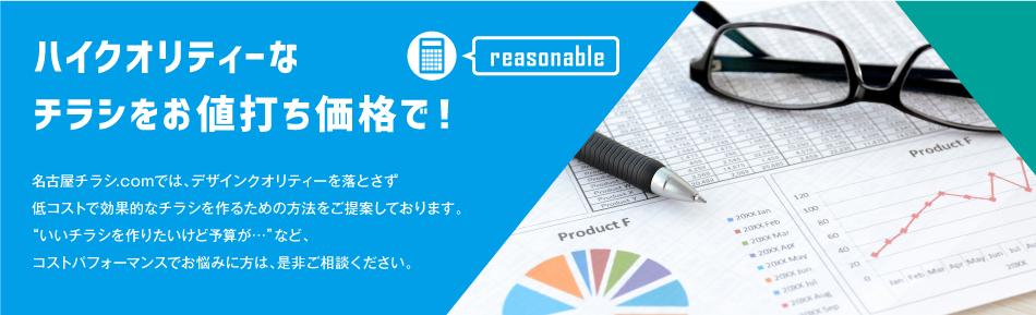 """ハイクオリティーな チラシをお値打ち価格で!名古屋チラシ.comでは、デザインクオリティーを落とさず 低コストで効果的なチラシを作るための方法をご提案しております。 """"いいチラシを作りたいけど予算が…""""など、 コストパフォーマンスでお悩みに方は、是非ご相談ください。"""