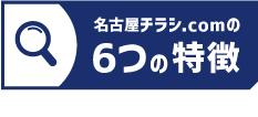 名古屋チラシ.comの6つの特徴