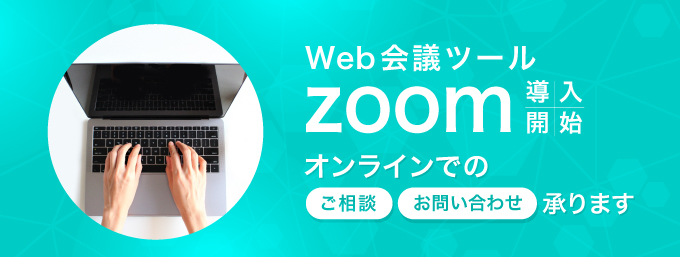 Web会議ツールzoom導入開始